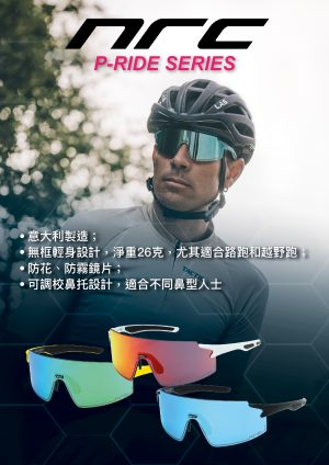 NRC P-Ride Sports Sunglasses Hong Kong |Running, Trail Running, Cycling Sunglasses Triathlon